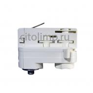 096-001-0008 Мультиадаптер для трековых систем Серебро  IP20