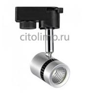 HL835L Светодиодный трековый светильник 5W 4200K Серебро 5Вт. 334Лм. IP20