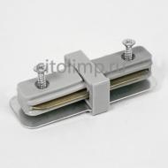 096-001-0001 Соединитель шинопровода прямой Серебро  IP20