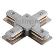 096-001-0003 Соединитель шинопровода Х-образный Серебро  IP20