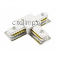 096-001-0004 Соединитель шинопровода Т-образный Белый  IP20