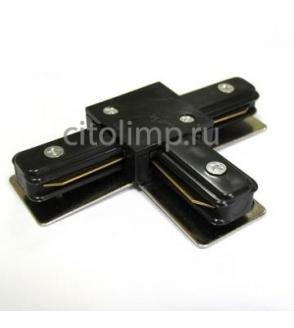 096-001-0004 Соединитель шинопровода Т-образный Черный  IP20