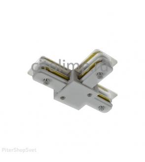 096-001-0004 Соединитель шинопровода Т-образный Серебро  IP20