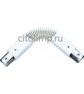 096-001-0007 Соединитель шинопровода однофазный гибкий Белый  IP20