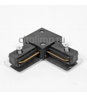 096-002-0002 Соединитель шинопровода угловой Черный  IP20