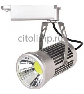 HL825L Светодиодный трековый светильник 20W 4200К Серебро*** 20Вт. 1600Лм. IP20