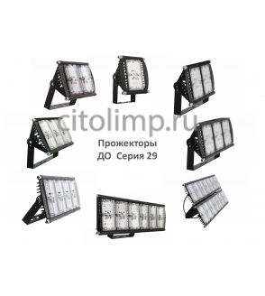 Уличный светодиодный светильник ДО 29-300-023, 294Вт.,  35400Лм.,  IP67